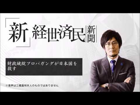 財政破綻プロパガンダが日本国を殺す(2017 05 13)