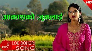 Aakashko Joonlai - Raju Shrestha & Muna Thapa Magar Ft. Krishna & Karuna