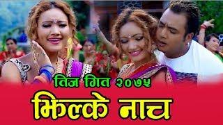 Jhilke Nach - Ganesh Adhikari & Kopila Chhinal