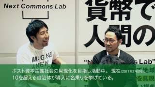 「日本財団ソーシャルイノベーションフォーラム2016」にて、ポスト資本主義社会をつくるというビジョンを提案し、特別ソーシャルイノベーター優秀賞に選ばれた林 篤志 (Next Commons Lab代表)へのインタビュー日本財団ソーシャルイノベーションフォーラムに関する詳細は下記サイトをご覧下さい。http://www.social-innovation.jp/ソーシャルイノベーター支援制度募集要項(2017年4月17日(月)11:00〜2017年5月19日(金)17:00まで)http://www.nippon-foundation.or.jp/what/grant_application/programs/social_innovator/