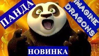 Video ПАНДА Imagine Dragons Thunder ПАНДА ПЕСНЯ MP3, 3GP, MP4, WEBM, AVI, FLV Januari 2018