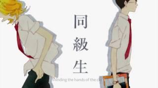 Nonton Doukyuusei (同級生) - Kotaro Oshio & Yuuki Ozaki // English Lyrics Film Subtitle Indonesia Streaming Movie Download