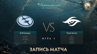 EG vs Secret, The International 2017, Групповой Этап, Игра 1