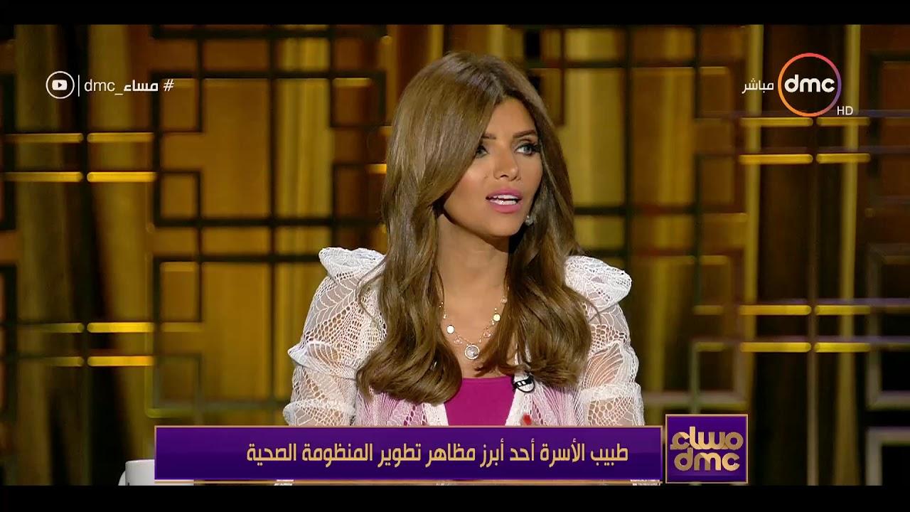 """مساء dmc - د. علا محمد : """"طبيب الأسرة"""" يعتبر تخصص قائم بذاته"""