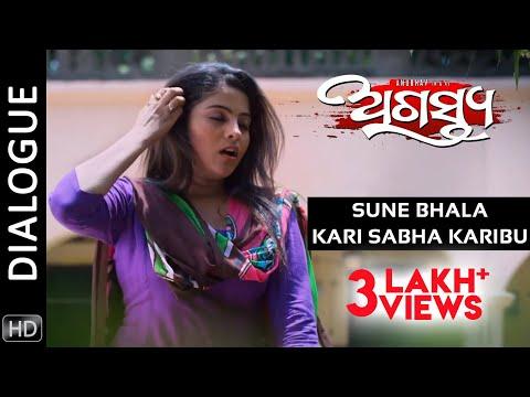 Video Sune Bhala Kari Sabha Karibu | Dialogue | Agastya | Odia Movie | HD | Anubhav | Jhilik download in MP3, 3GP, MP4, WEBM, AVI, FLV January 2017