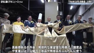 豪華列車「四季島」、出発進行(動画あり)