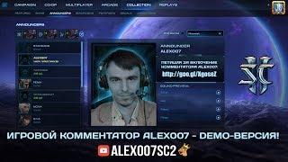 Подпишите петицию за появление Alex007 в роли игрового комментатора StarCraft 2: LotV по ссылке - https://goo.gl/XgoseZРасписание трансляций и подписка на стримы: http://clever.press/streamsДемо-версия игрового комментатора Alex007 в рейтинговой игре Legacy of the Void против pinkie (KingCobra).Сообщество ВКонтакте: http://vk.com/korea20Анонсы стримов: https://twitter.com/Alex007UAО канале: Здесь вы можете найти все лучшие видео по StarCraft 2 - матчи профессионалов, игры от первого лица за случайную расу, обучающие материалы от киберспортивного аналитика и комментатора Alex007.