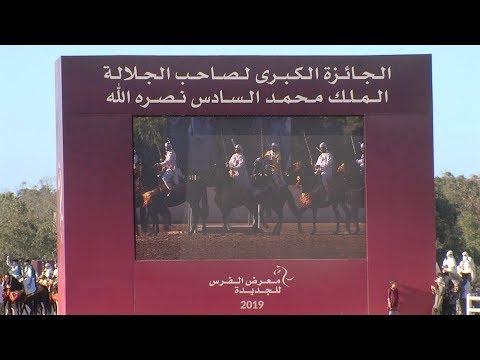 تتويج سربة المقدم ماهر البشير بالجائزة الكبرى لجلالة الملك محمد السادس لفنون الفروسية التقليدية