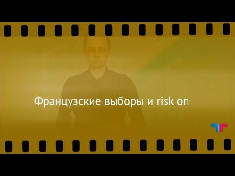 TeleTrade: Курс рубля, 24.04.2017 – Французские выборы и risk on (видео)
