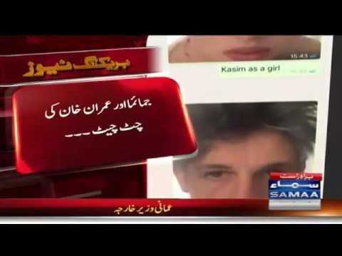 Jamaima Khan & Imran Khan Chit Chat On W