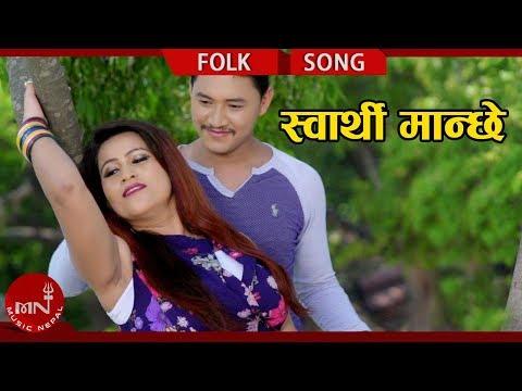 (New Lok Dohori 2075/2018 |Swarthi Manchhe - Ganesh Singh Thakuri & Karishma BC Ft.Anisha & Dipendra - Duration: 10 minutes.)
