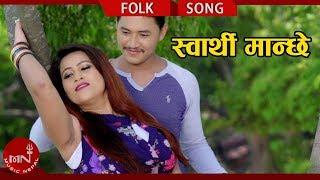 Swarthi Manchhe - Ganesh Singh Thakuri & Karishma BC
