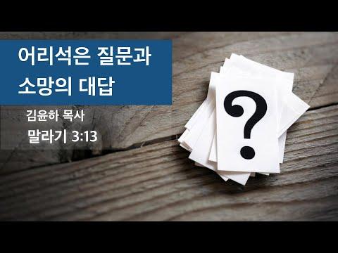 2021년 6월 30일 수요성서아카데미 해방 5강