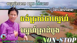 Download Lagu Noy Vanneth Song, Noy Vanneth Old Song, Noy Vanneth Collection Non-stop #02 Mp3