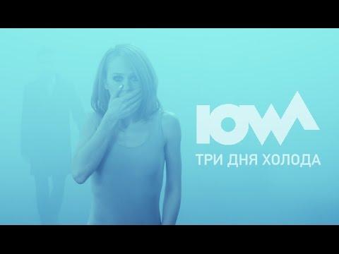 IOWA - Три дня холода