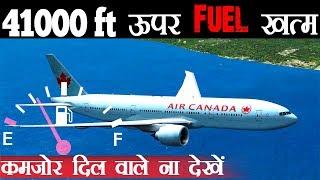 Video कमज़ोर दिल वाले ना देखें | An Airplane ran Out of Fuel at 41,000 Feet. What Happened Next | Gimli MP3, 3GP, MP4, WEBM, AVI, FLV Maret 2019