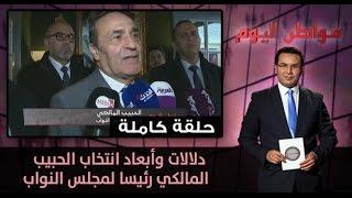 مواطن اليوم : دلالات وأبعاد انتخاب الحبيب المالكي رئيسا لمجلس النواب