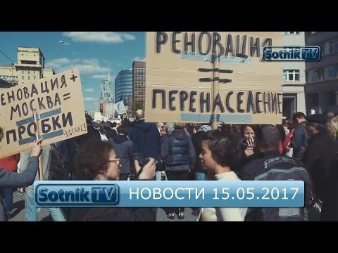 ИНФОРМАЦИОННЫЙ ВЫПУСК 15.05.2017