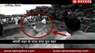 Video of Suddenly bridge collapsed, wife and daughter swept away in flood but husband survived due to floods in Araria of Bihar...