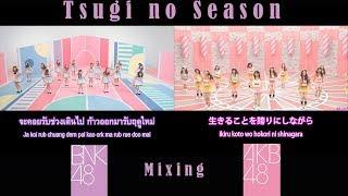 Video BNK48 & AKB48 Tsugi no Season [ฤดูใหม่ - 次のSeason - The Next Season] with Lyrics MP3, 3GP, MP4, WEBM, AVI, FLV Maret 2019