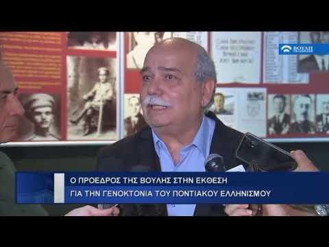 Bουλή -Ενημέρωση ( Έκθεση για τη Γενοκτονία του Ποντιακού Ελληνισμού)   (17/05/2018)
