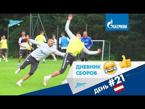Дневник «Газпром»-тренировочных сборов: самая веселая разминка - DomaVideo.Ru