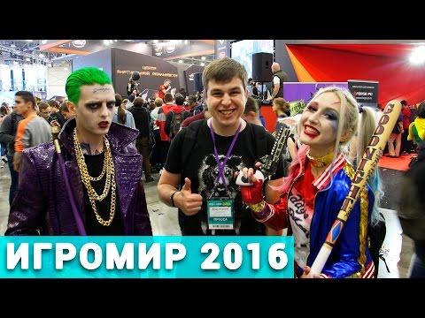Игромир 2016 - Веселый трип по всему ИГРОМИРУ