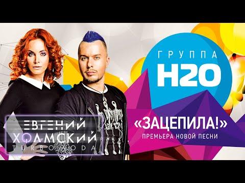 Группа H2O - Зацепила! Премьера новой песни!