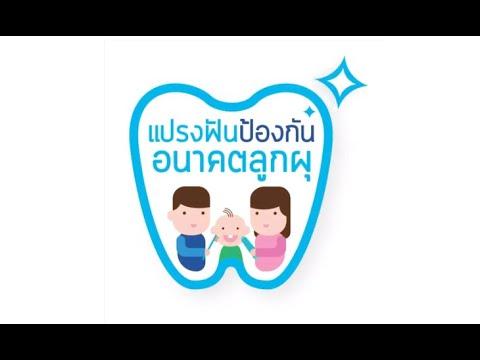 ฟันน้ำนมผุ อันตรายที่พ่อแม่มักมองข้าม เปิดใจหมอฟันเด็ก อาชีพที่เต็มไปด้วยความวุ่นวายกับเสียงร้องไห้ แต่ก็เปี่ยมไปด้วยความเป็นห่วงเด็กทุกคนกับปัญหาฟันน้ำนมผุ เรื่องไม่เล็ก ที่พ่อแม่มักมองข้าม  #แปรงฟันป้องกันอนาคตลูกผุ #สสส #thaihealth #สุขภาพ #สุขภาวะ #สาระสุขภาพ #ฟันผุ #แปรงฟัน
