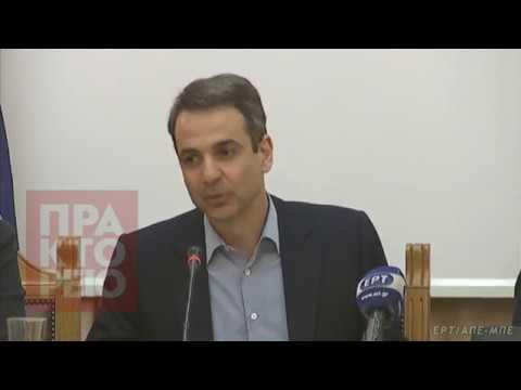 Κ. Μητσοτάκης: Ο κόσμος δεν θέλει παχιά λόγια και πλούσια προγράμματα που δεν υλοποιούνται