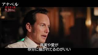 特別映像(ウォーレン夫妻の愛編)
