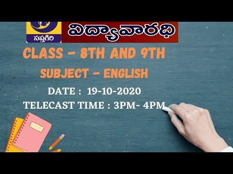 DD SAPTAGIRI-GOVT OF AP-VIDYA VARADHI- 8,9 CLASSES- ENGLISH -19-10-2020-3PM