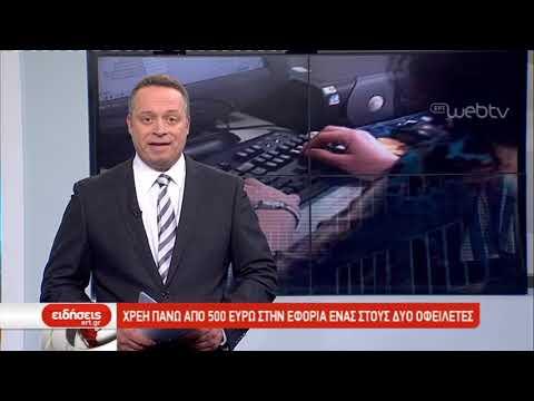 Τίτλοι Ειδήσεων ΕΡΤ3 19.00 | 20/02/2019 | ΕΡΤ