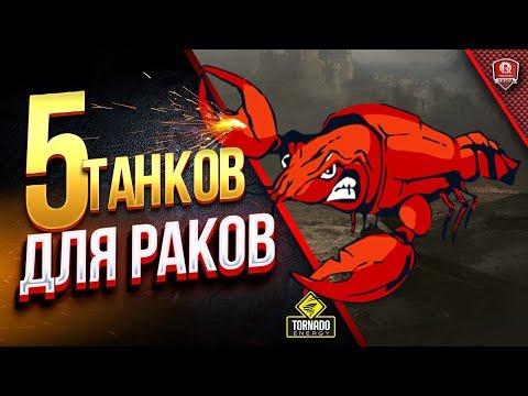 ТОП 5 ТАНКОВ ДЛЯ РАКОВ - DomaVideo.Ru