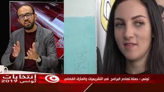 تونس : حملة تصادم البرامج  في التشريعيات والمأزق القضائي للرئاسيات