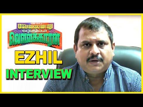 Jayam Ravi was my first choice for Velainu Vandhutta Vellaikaaran | Director Ezhil | Vishnu | Soori