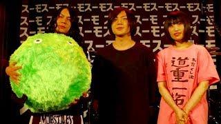 ヤバT、『スーモマーチ』をライブでやってみたい!SUUMO CM+メイキング