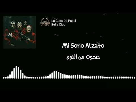 La Casa De Papel - Bella Ciao (Lyrics) مترجمة