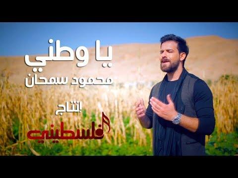 محمود سمحان – يا وطني