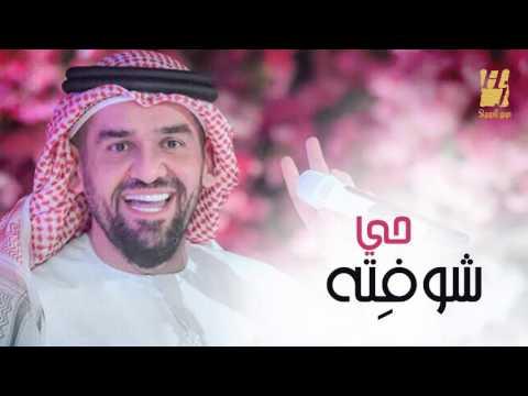 """اسمع- حسين الجسمي يطرح أغنية """"حي شوفِته"""""""