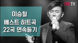 Video 이승철 베스트 히트곡 22곡 연속듣기 -고음질 MP3, 3GP, MP4, WEBM, AVI, FLV November 2018