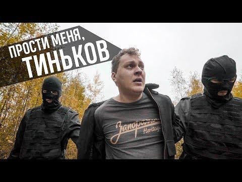 МС Хованский – Прости Меня, Тиньков