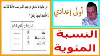 الرياضيات الأولى إعدادي - النسبة المئوية تمرين 31