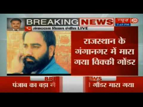 Video Gangsters Vicky Gounder shot dead by Punjab Police download in MP3, 3GP, MP4, WEBM, AVI, FLV January 2017