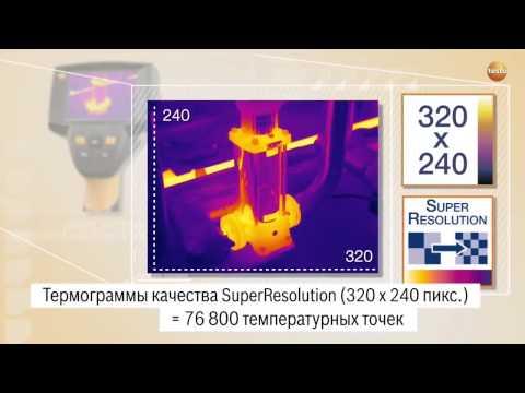 Тепловизор testo 875-2i Комплект Проффи Артикул: 0563 0875 V3. Производитель: Testo SE & Co. KGaA.