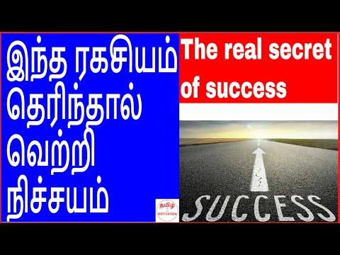 Success quotes - This secret will give you successஇந்த ரகசியம் தெரிந்தால் வெற்றிNambikkai kannanTamil motivation