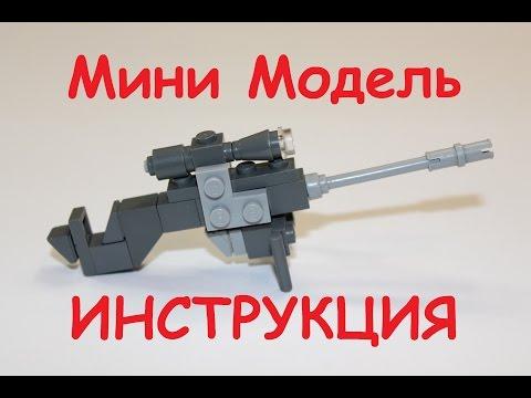 инструкция по сборке пистолета из лего видео - фото 5