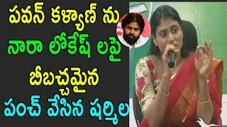 Video నారా లోకేష్ పై బీబచ్చమైన పంచ్ YS Sharmila Punch Counter Nara Lokesh TDP Minister | Cinema Politics MP3, 3GP, MP4, WEBM, AVI, FLV Maret 2019