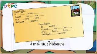 สื่อการเรียนการสอน การเขียนจดหมาย ป.3 ภาษาไทย