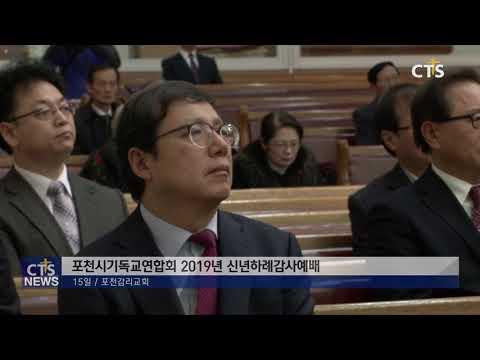 190118 포천시기독교연합회 2019년 신년감사예배 - CTS뉴스